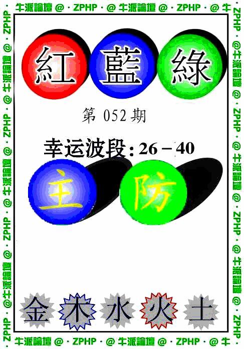 052期牛派系列5(黑白)
