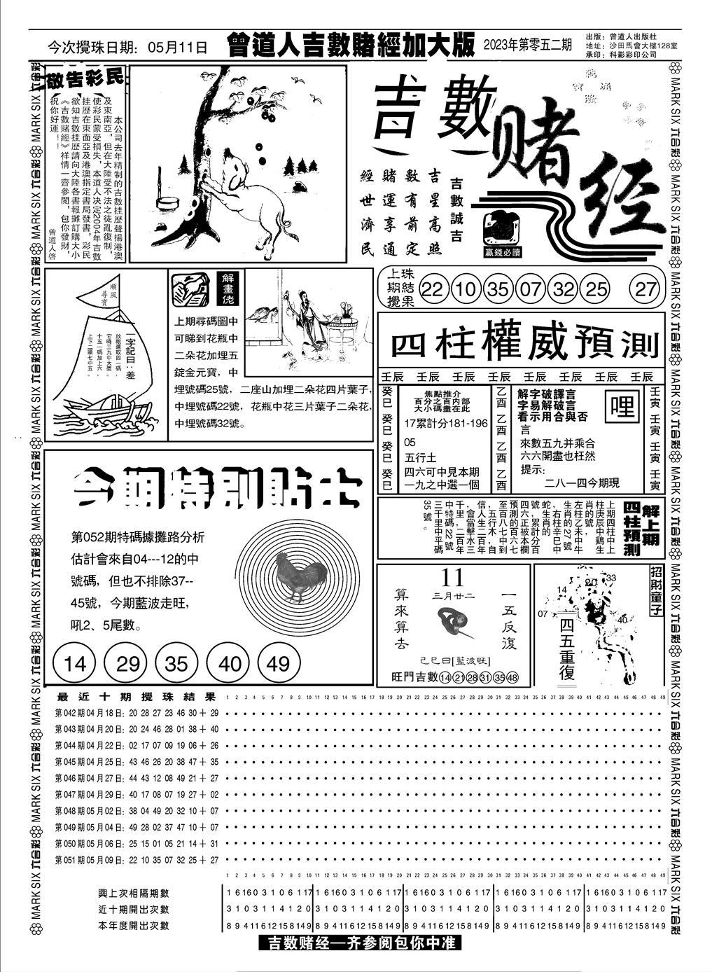 052期大吉数A(黑白)