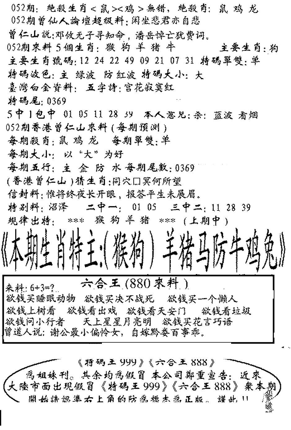 052期六合王880(黑白)