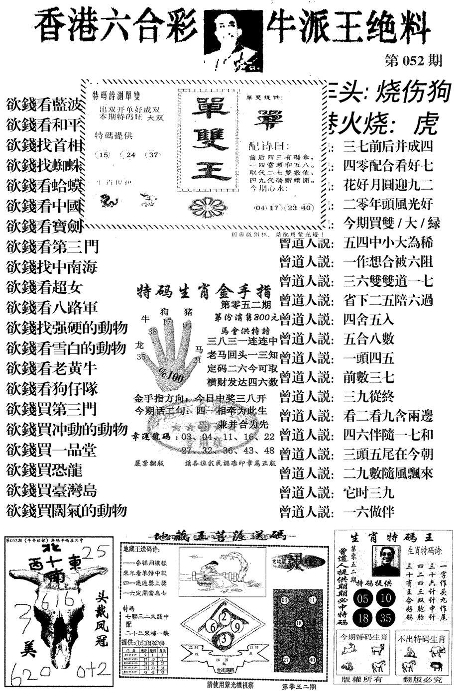 052期香港牛派王绝料(黑白)