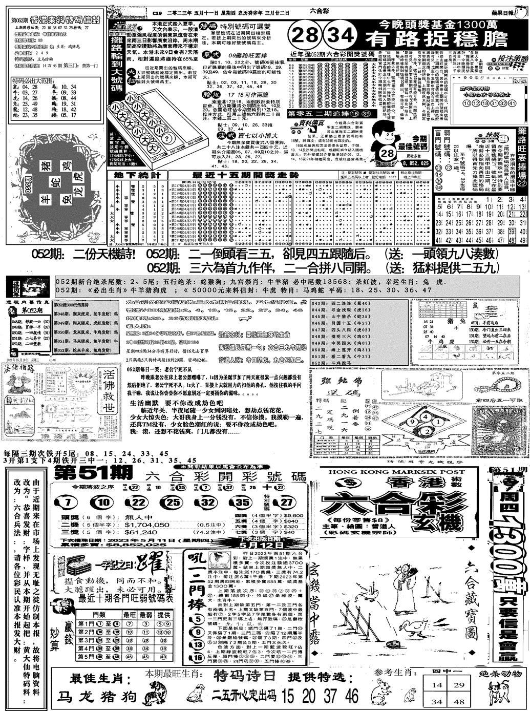 052期恭喜发财(黑白)