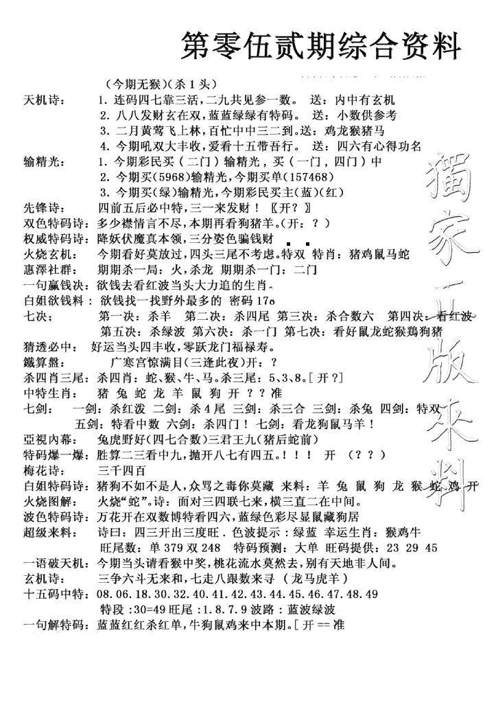 052期独家综合资料(黑白)