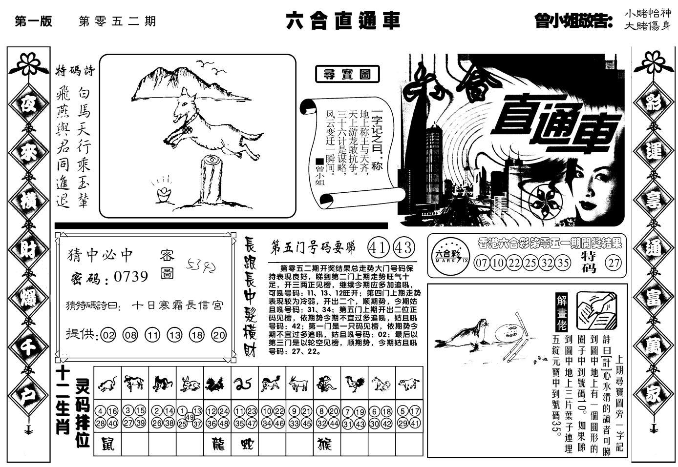 052期直通车A(黑白)