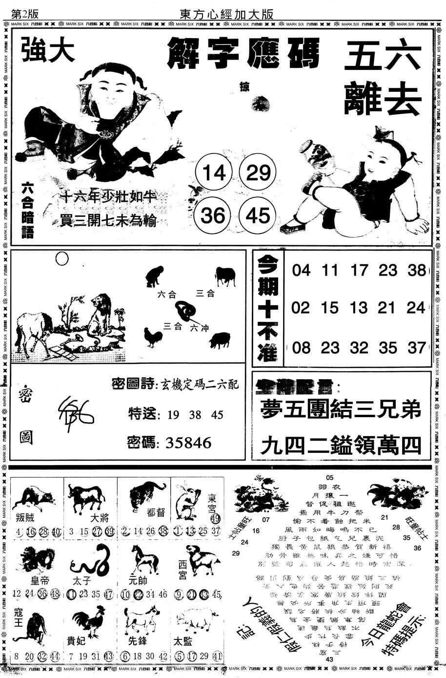 052期大东方心经B(黑白)