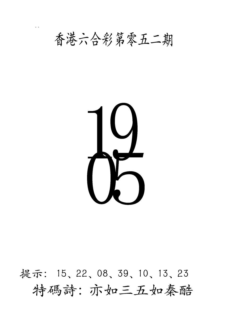 052期澳门三合王B(黑白)