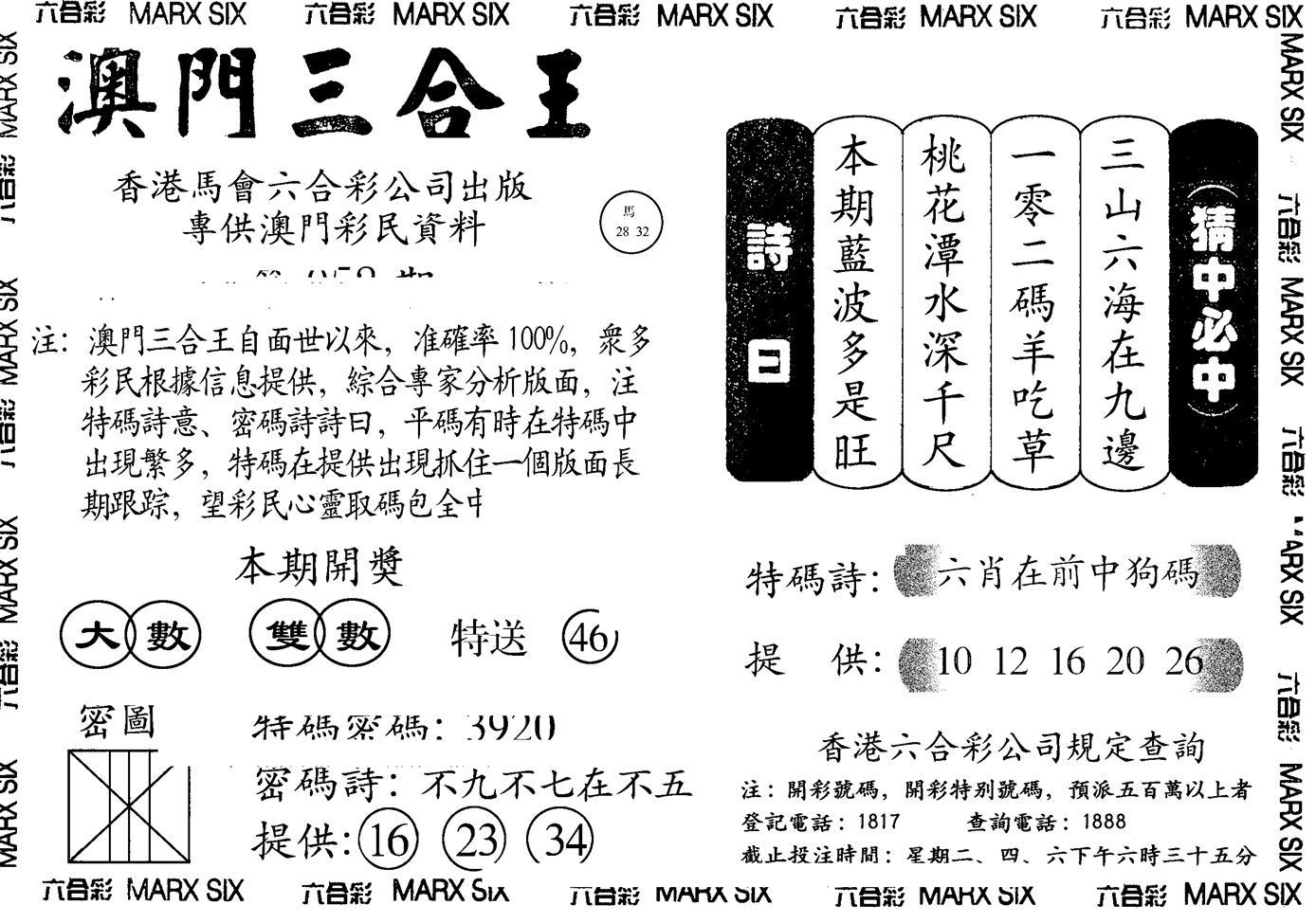 052期另澳门三合王A(黑白)