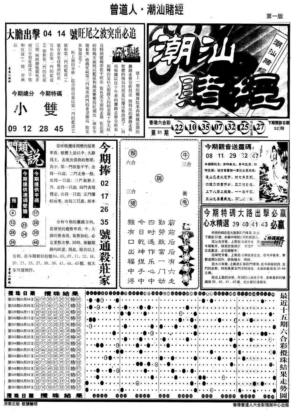 052期另版潮汕赌经A(黑白)