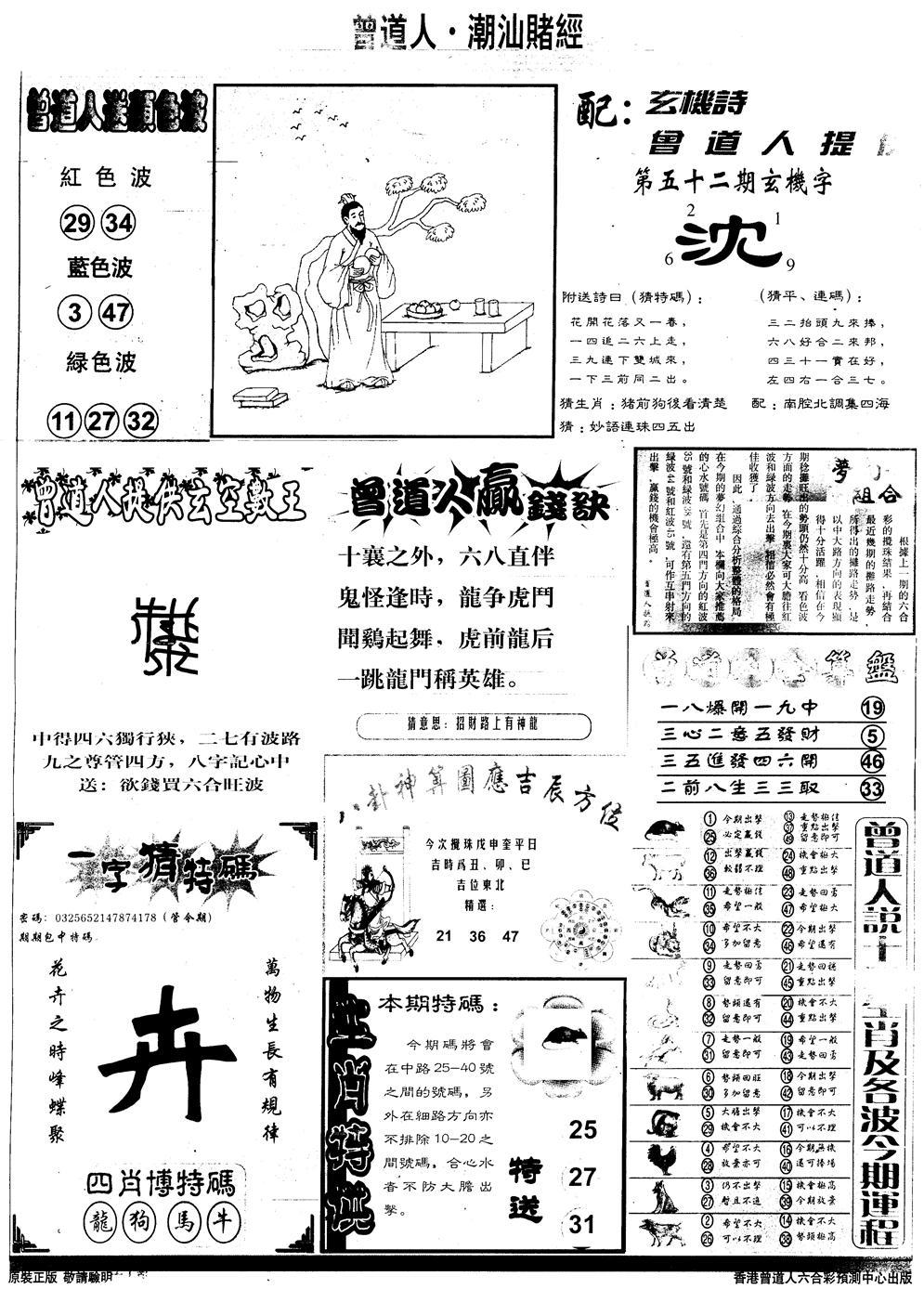 052期另版潮汕赌经B(黑白)