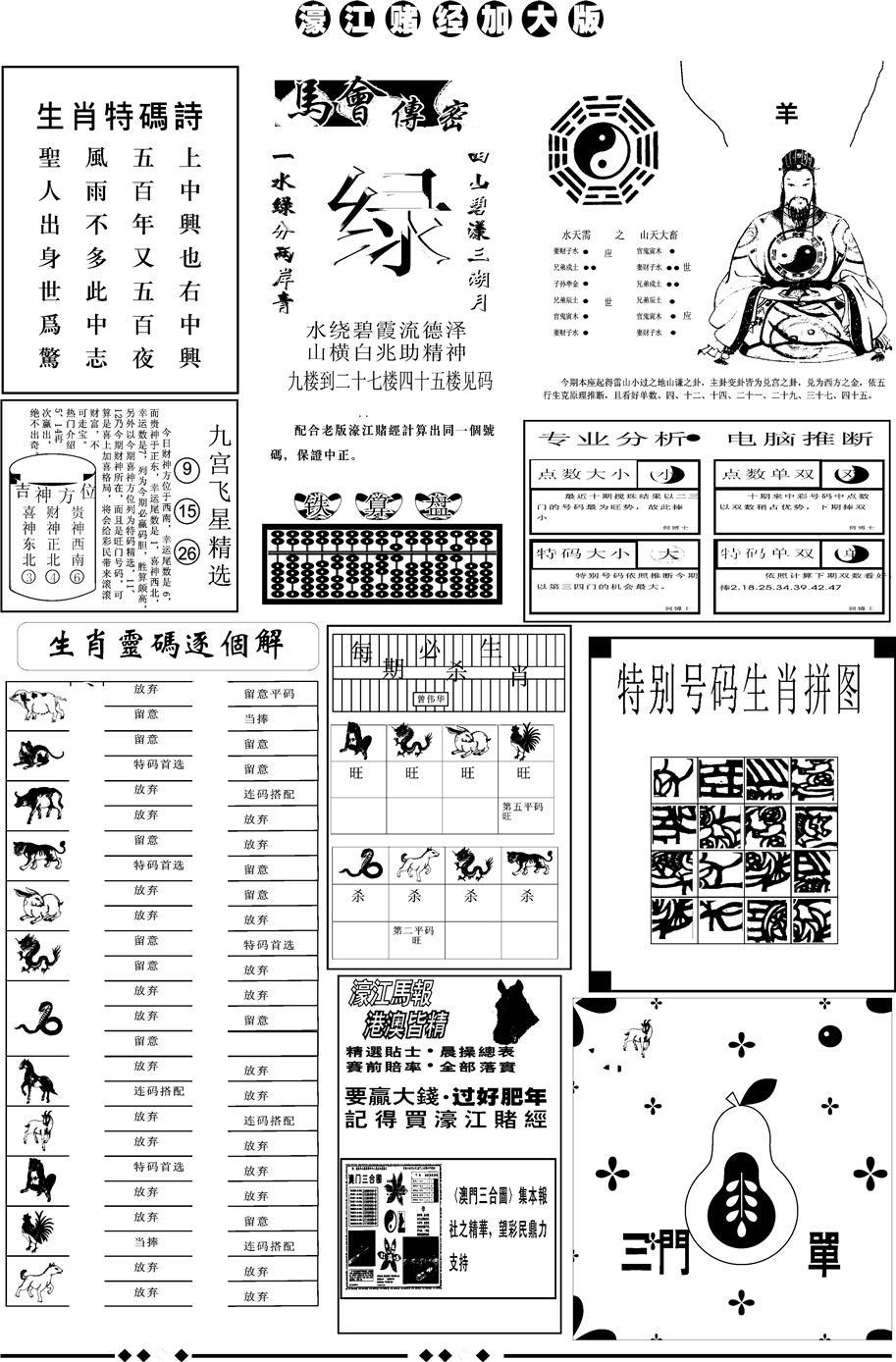 052期另版大濠江B(黑白)