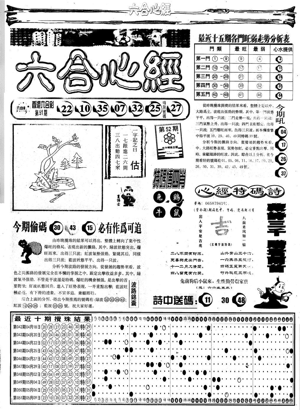 052期另版六合心经A(黑白)