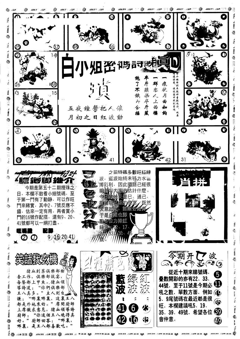 052期另版白小姐祺袍B(黑白)