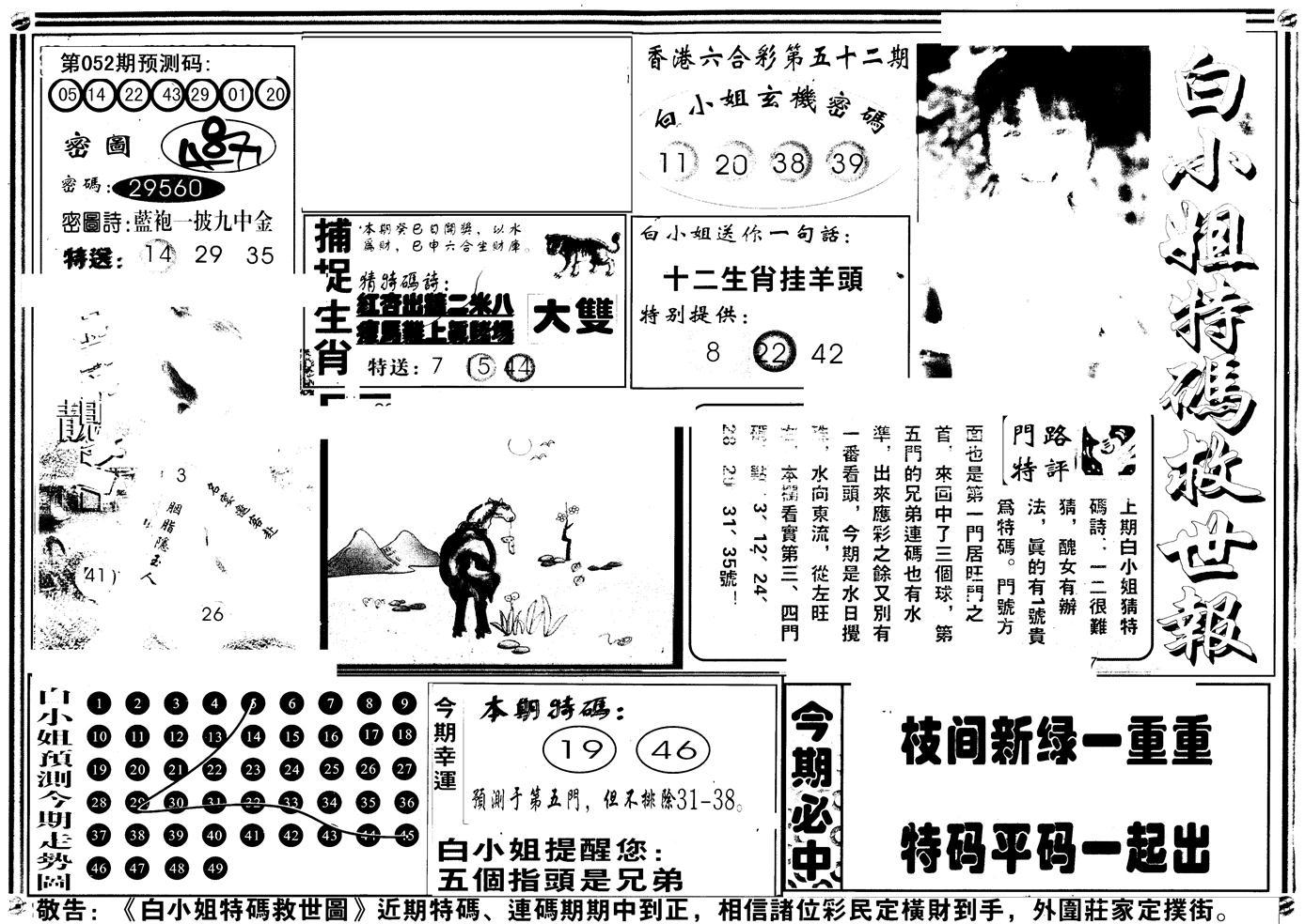 052期另版白姐特救世A(黑白)