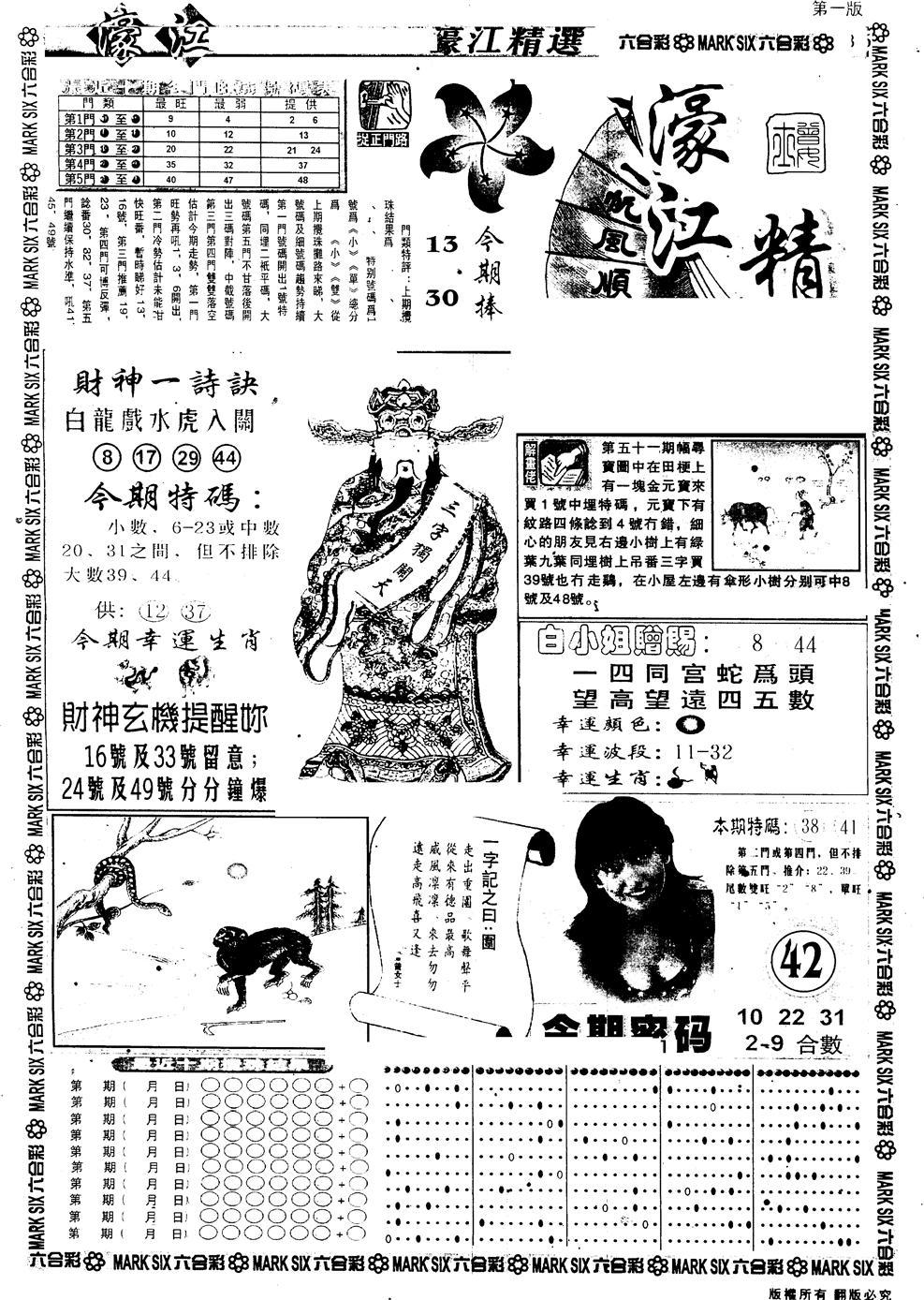 052期另版濠江精选A(黑白)