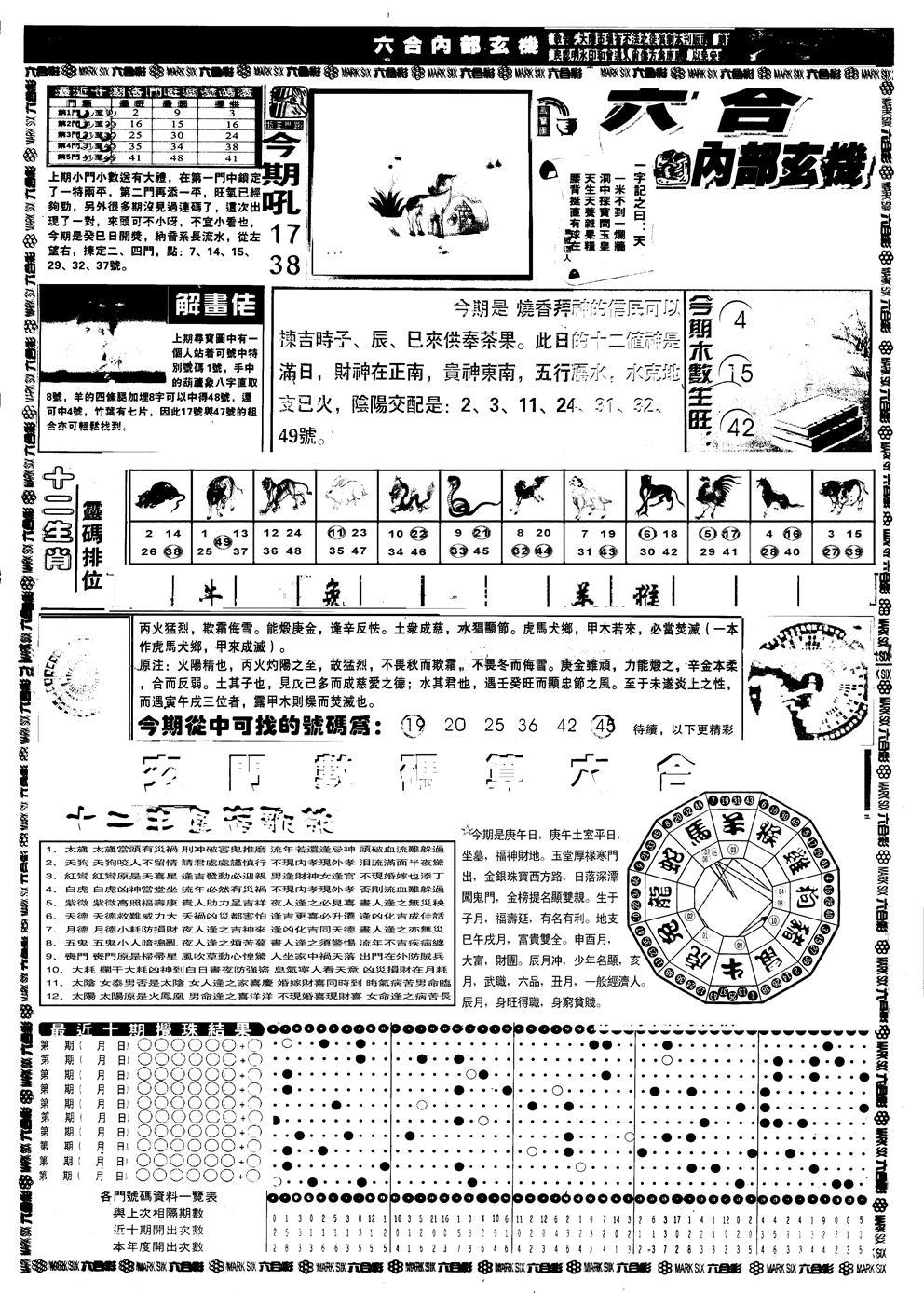052期另版六内部玄机A(黑白)