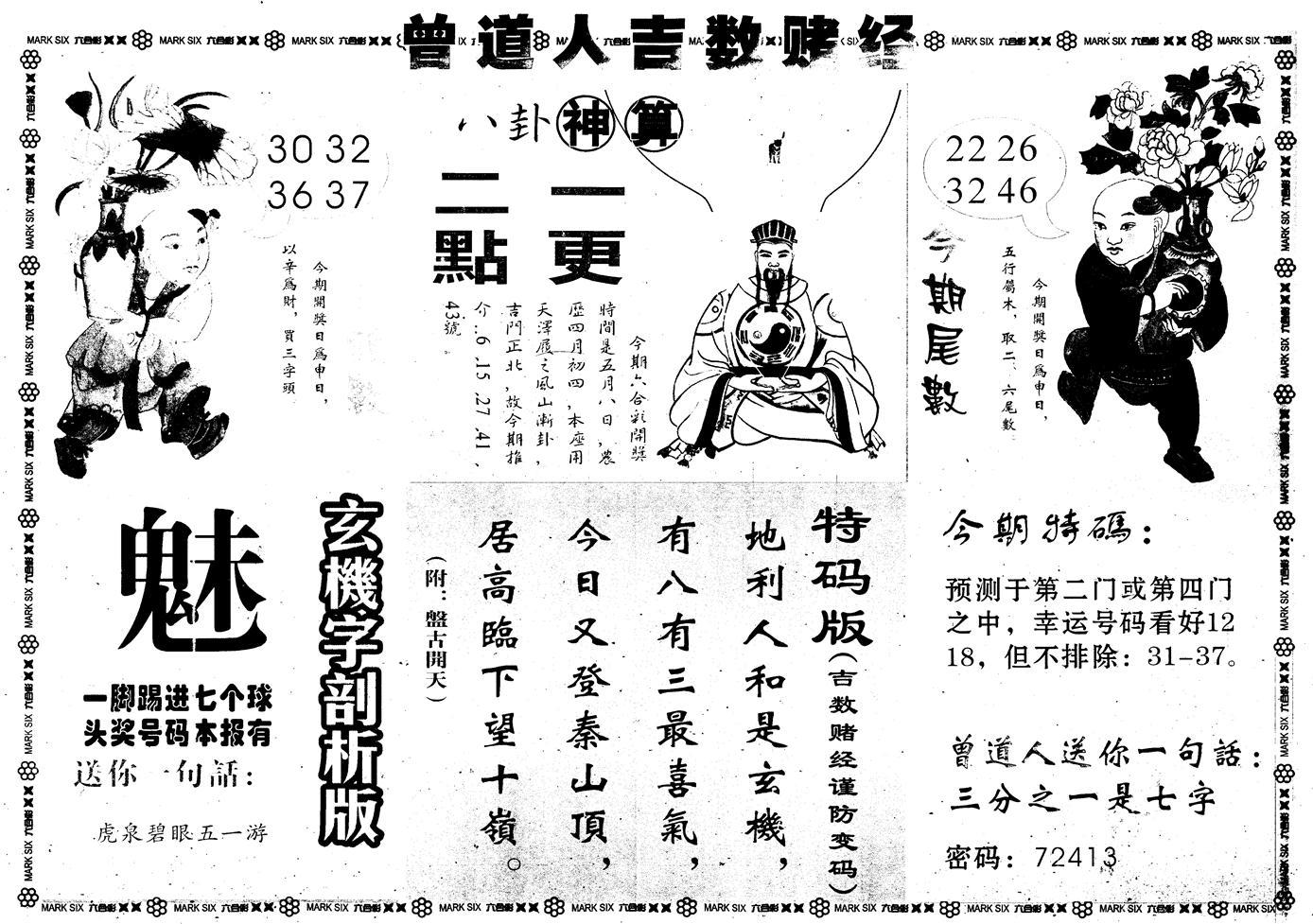 052期另版吉数赌经B(黑白)