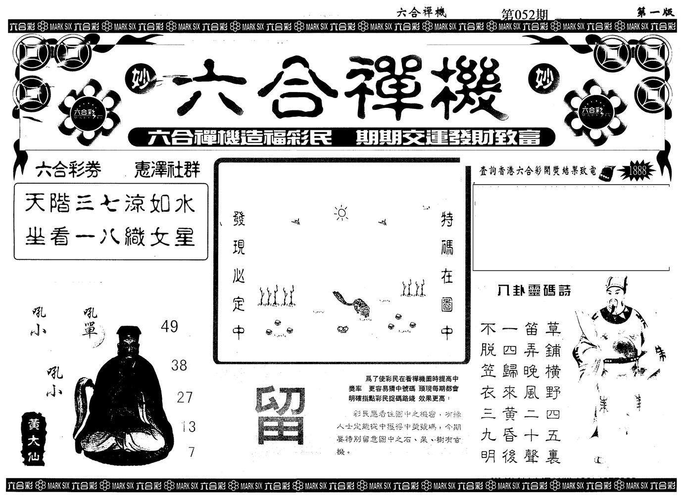 052期另版六合禅机A(黑白)
