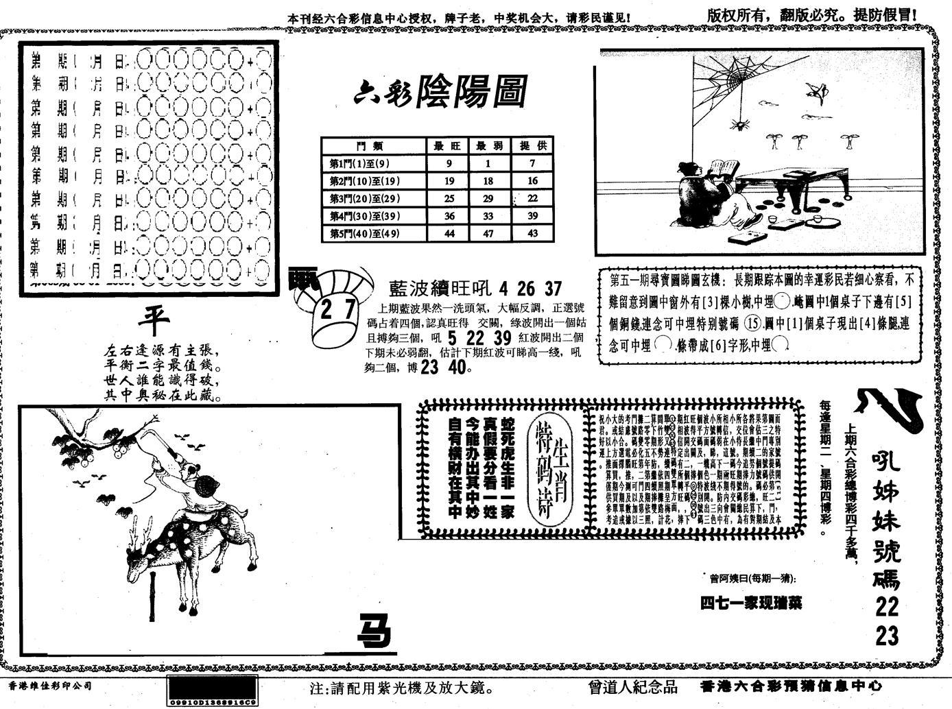 052期另版六彩阴阳(黑白)