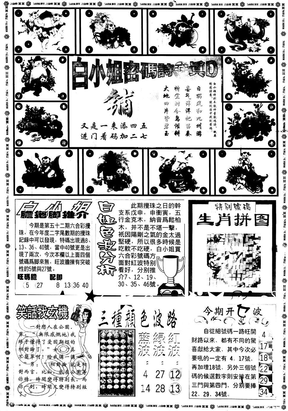 052期另版白姐旗袍B(黑白)