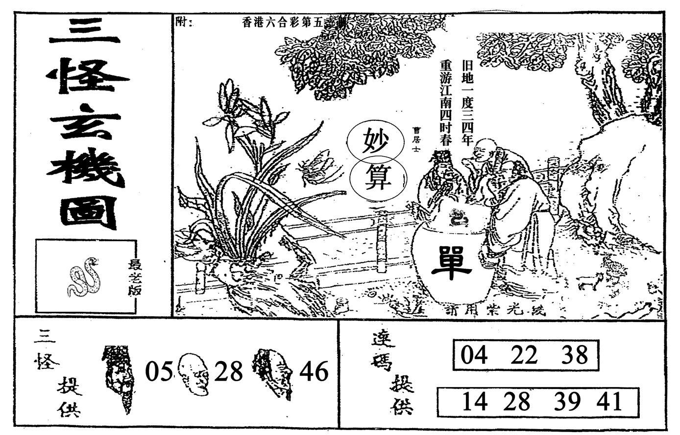 052期老三怪A(黑白)