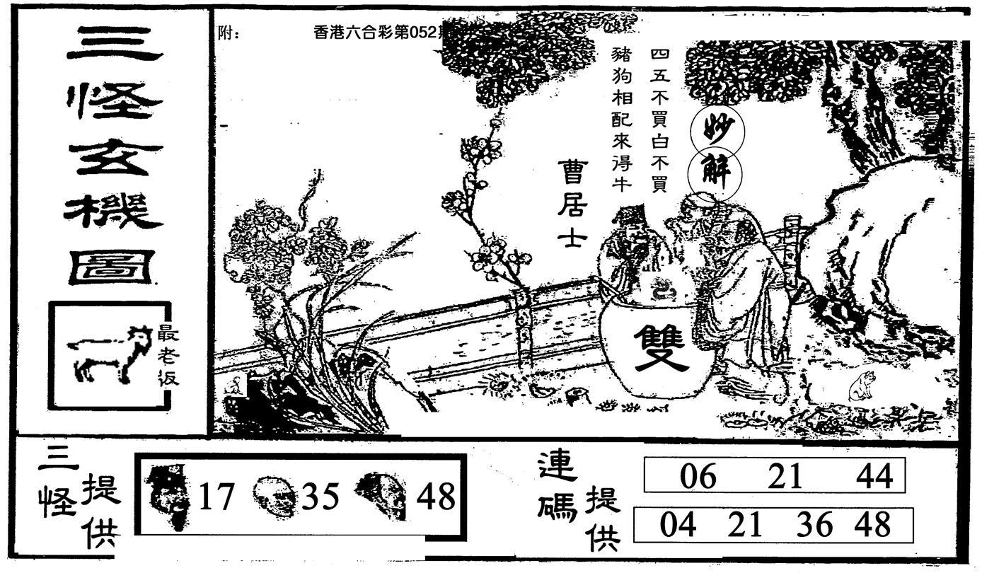 052期老三怪B(黑白)