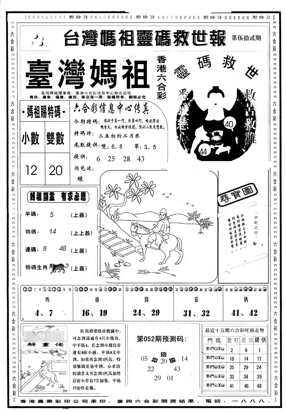 052期另版台湾妈祖灵码A(黑白)