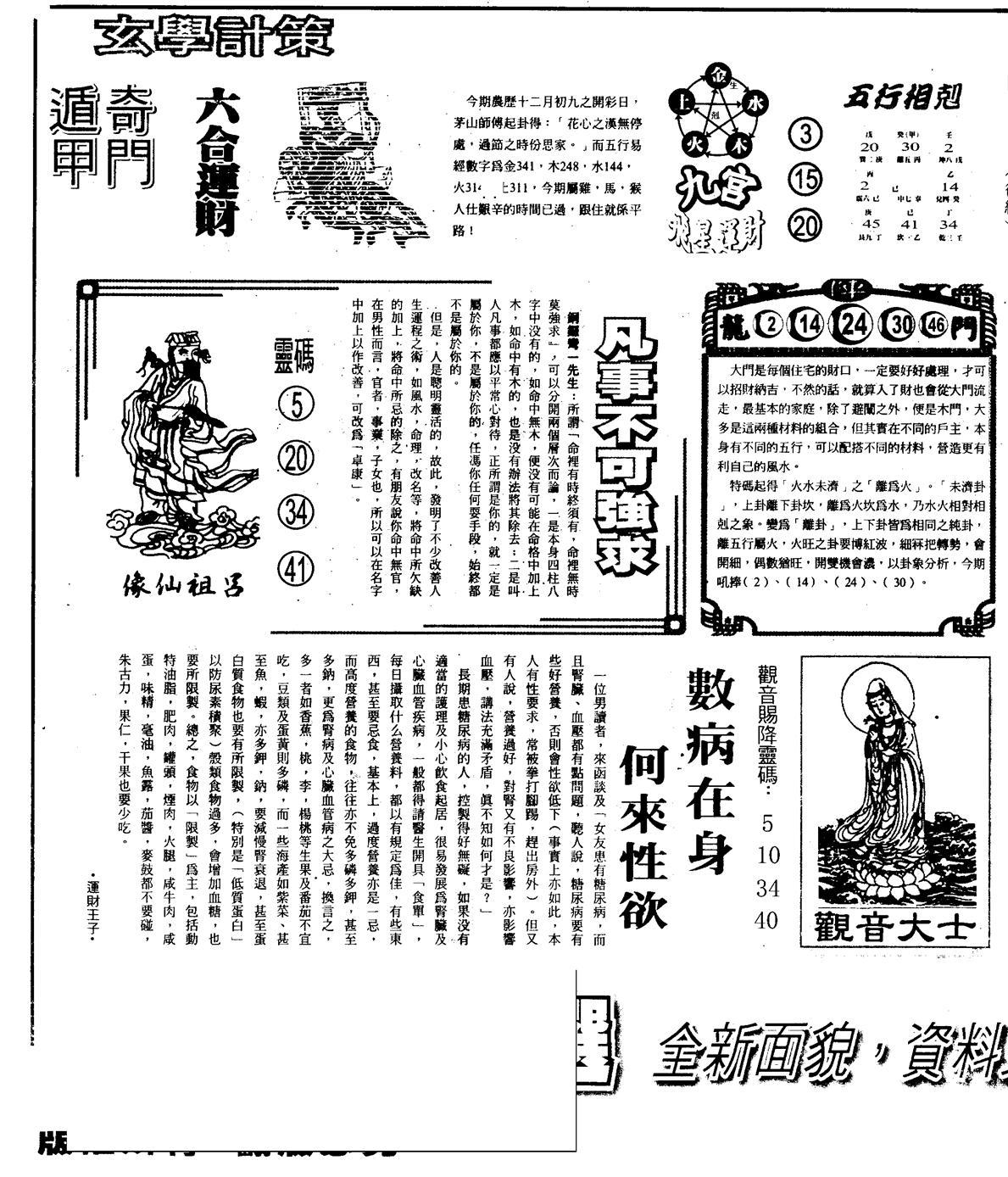 052期另版精选A(黑白)