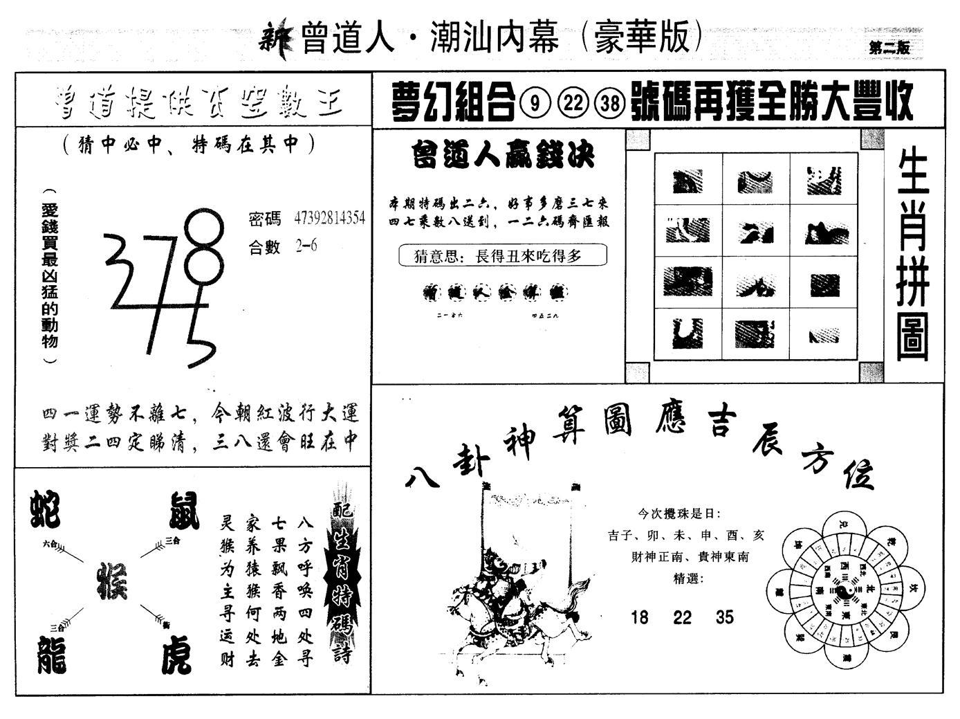 052期另潮汕赌经濠华版B(黑白)