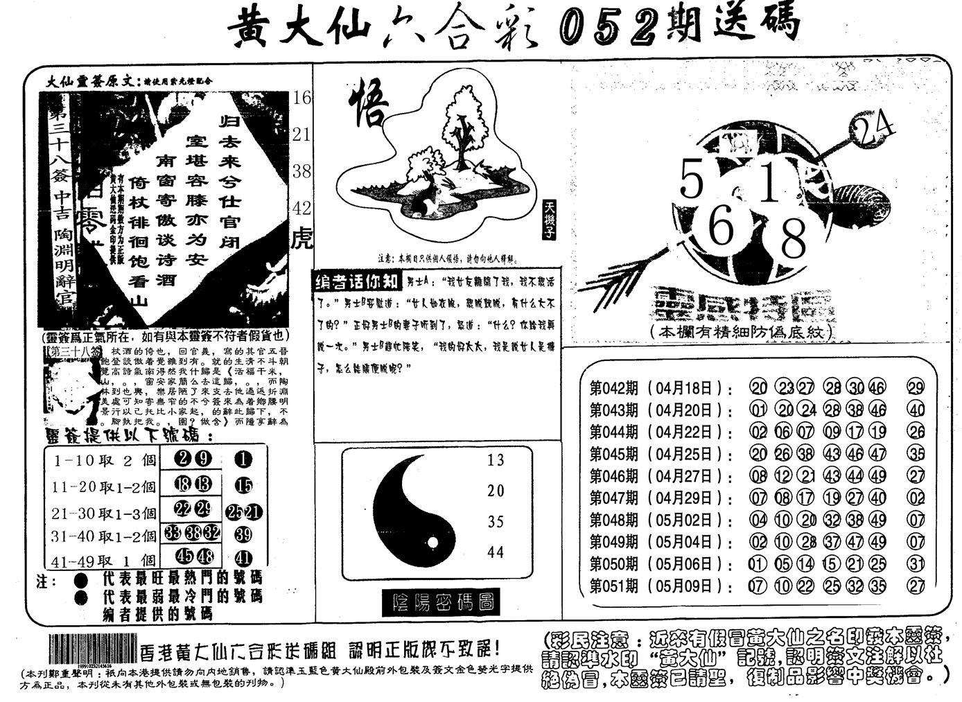052期另版射箭图(黑白)