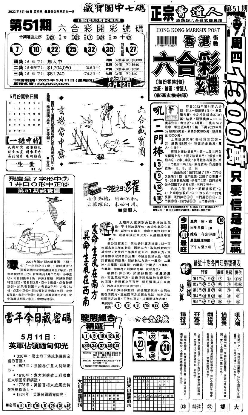 052期新报跑狗1(黑白)