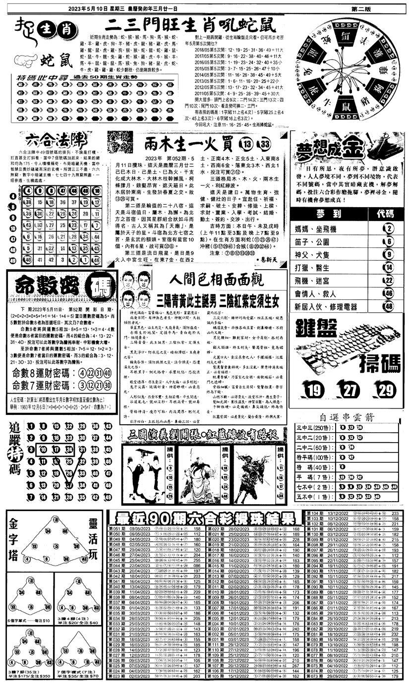 052期新报跑狗3(黑白)