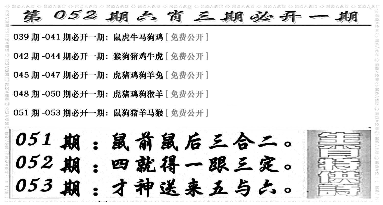 052期六合兴奋剂(黑白)