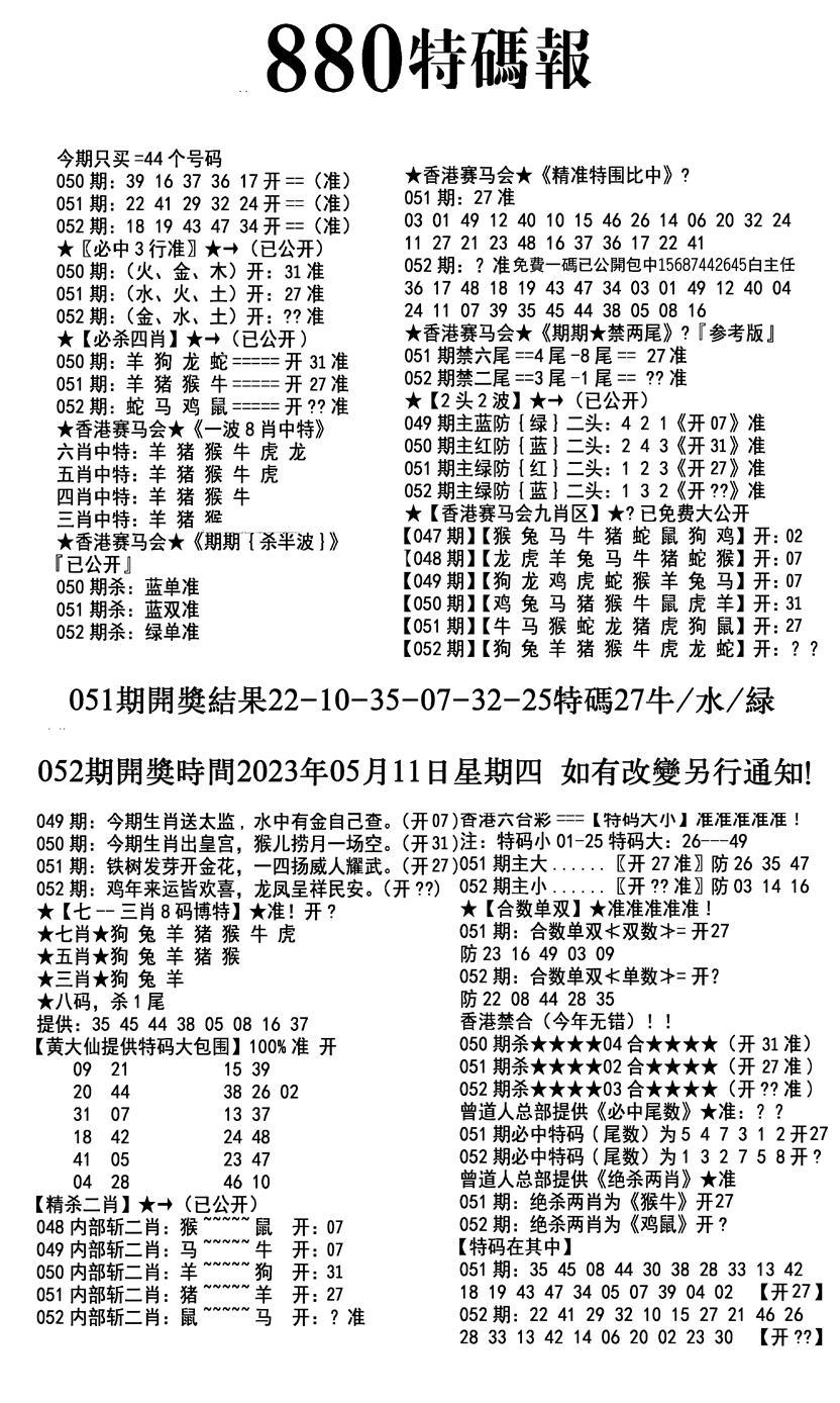 052期九龙880特码报(黑白)