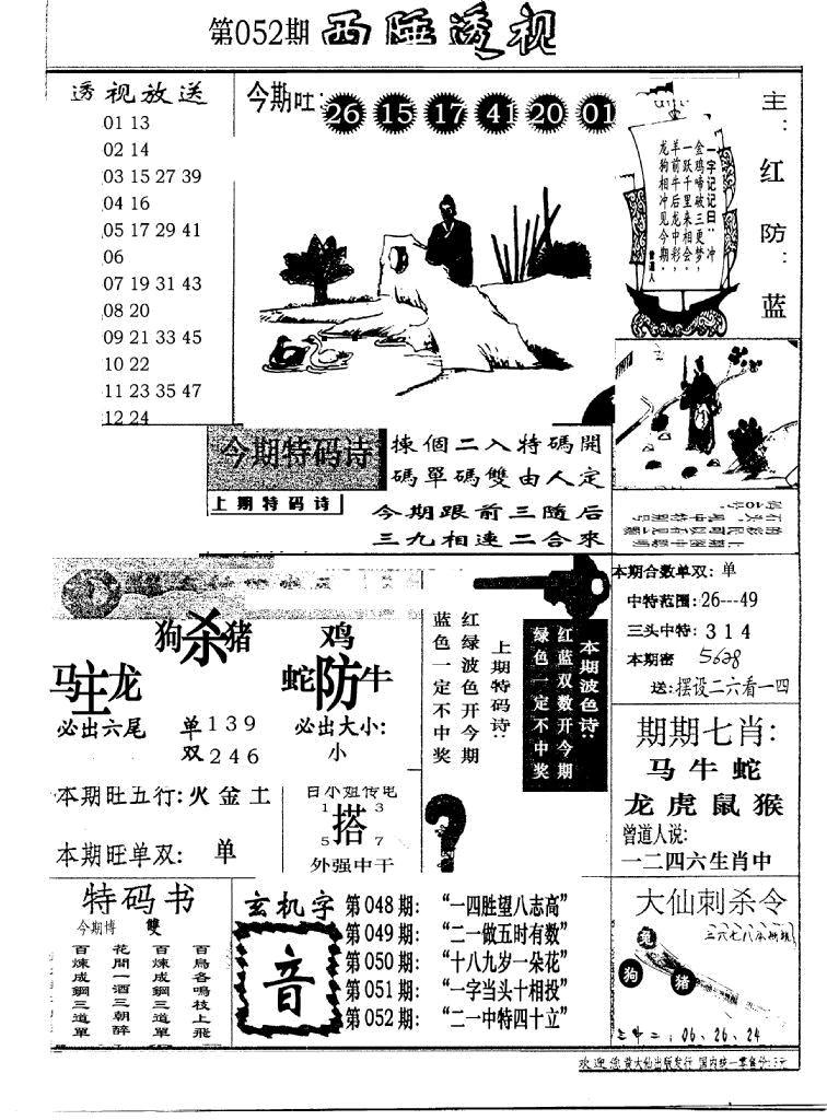 052期广东西陲透视(新报)(黑白)