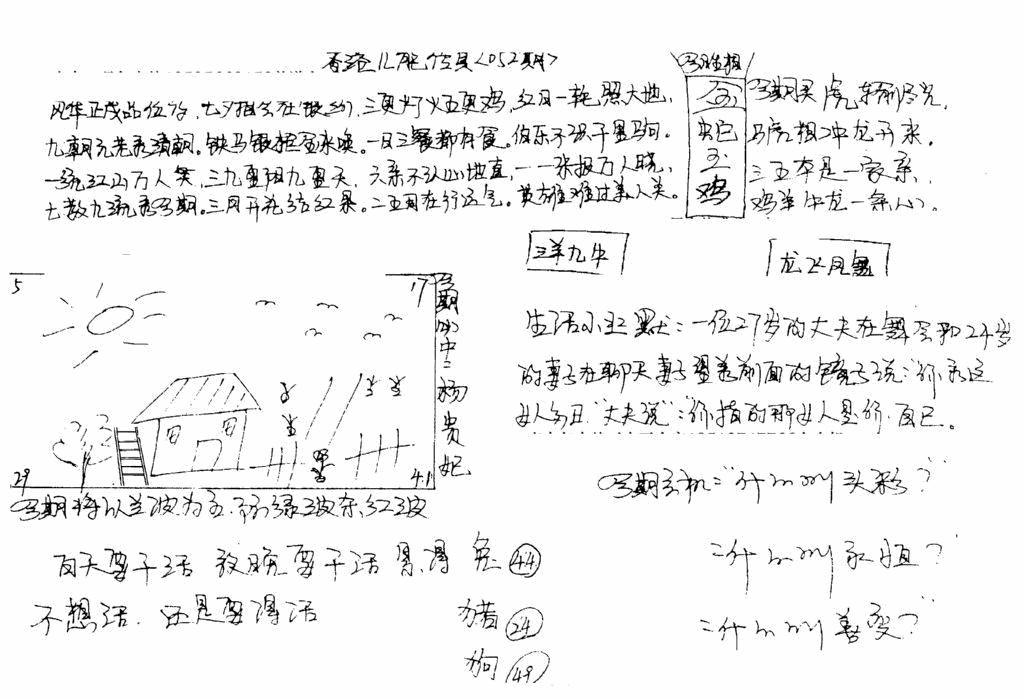 052期手写九龙内幕(早图)(黑白)