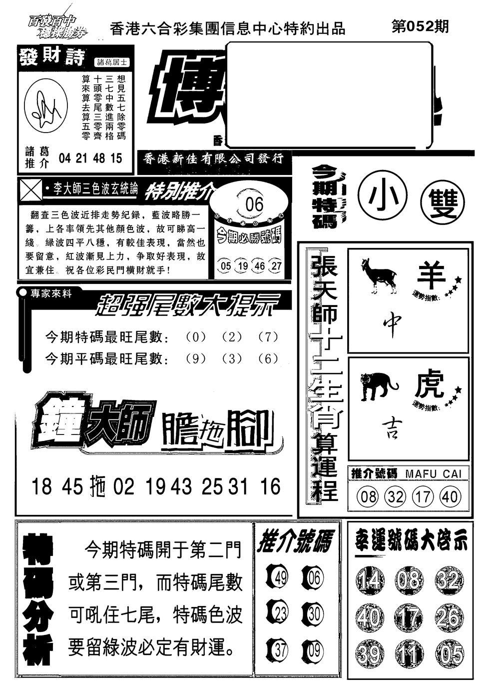 052期博彩快报(黑白)