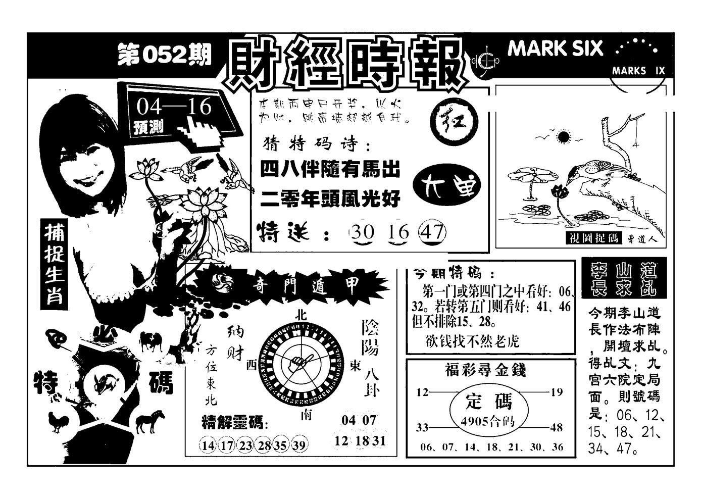 052期南方心经(黑白)