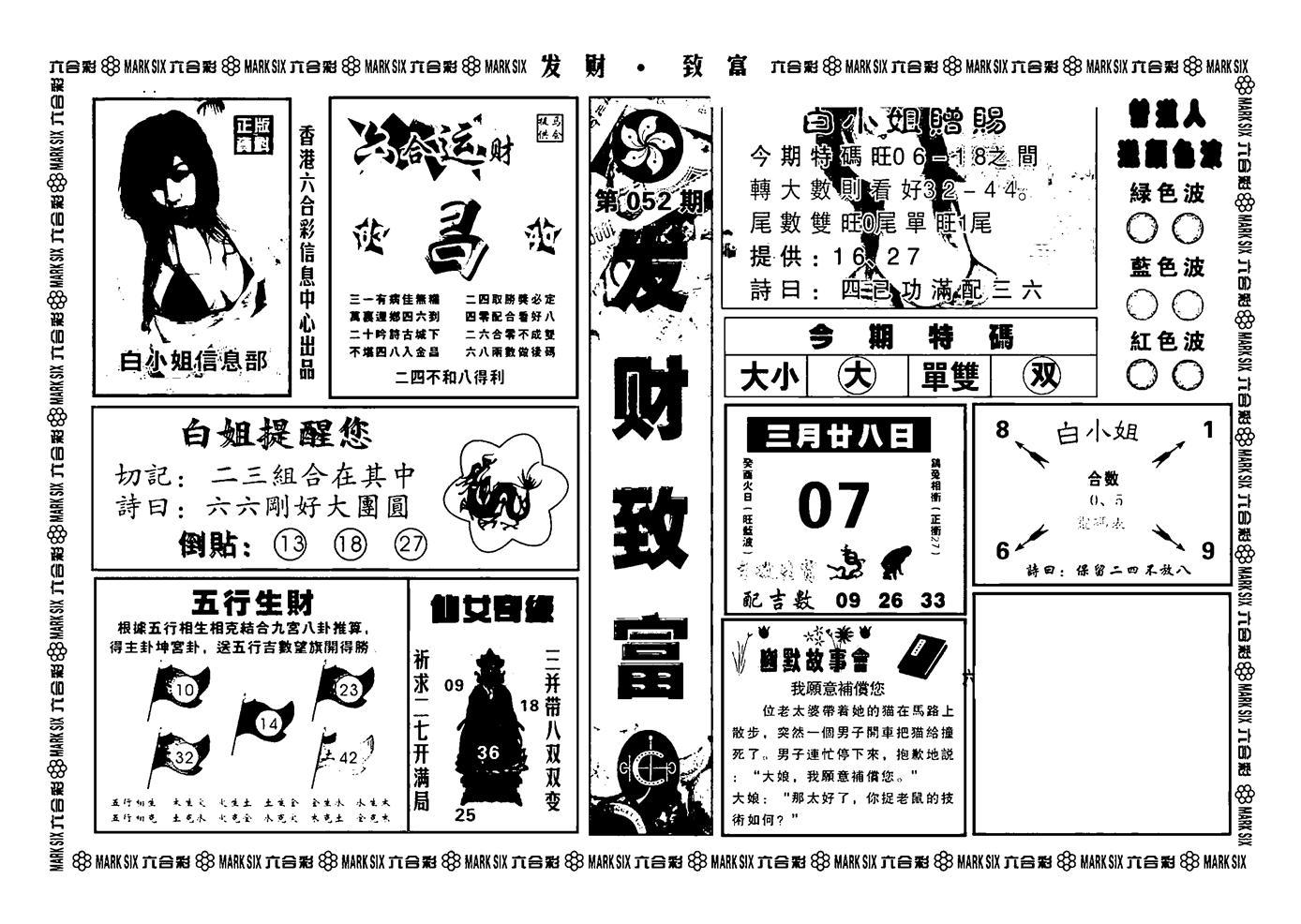 052期神招奇码(黑白)