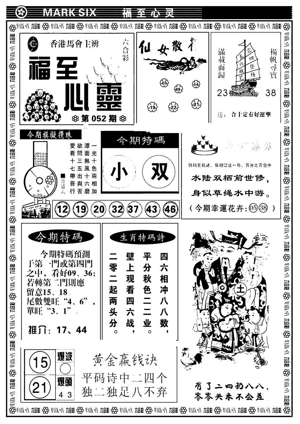 052期天津报(黑白)