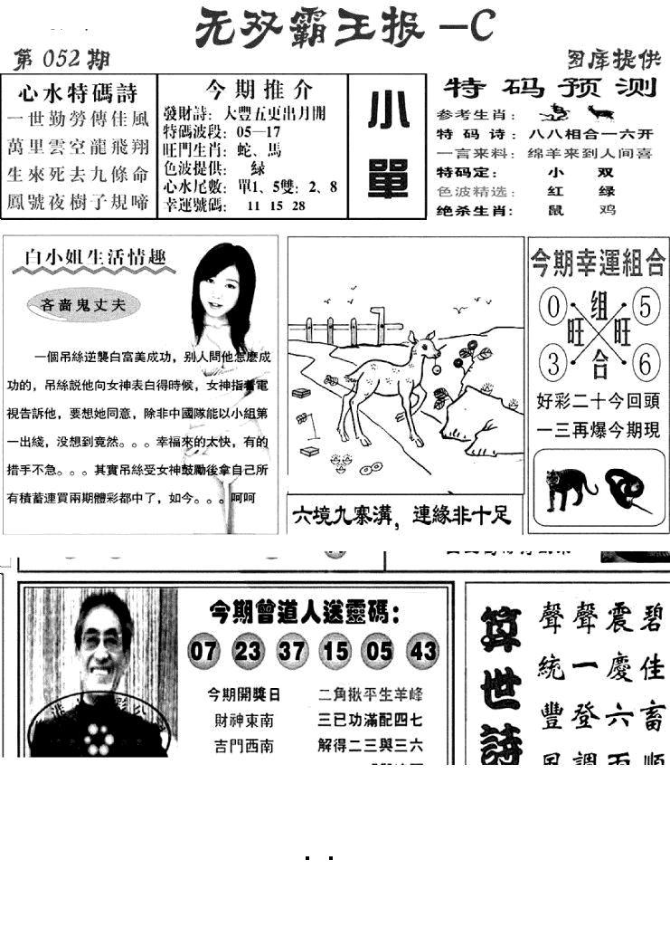 052期无双霸王报C(黑白)