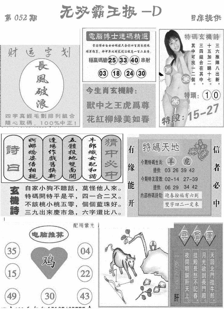 052期无双霸王报D(黑白)