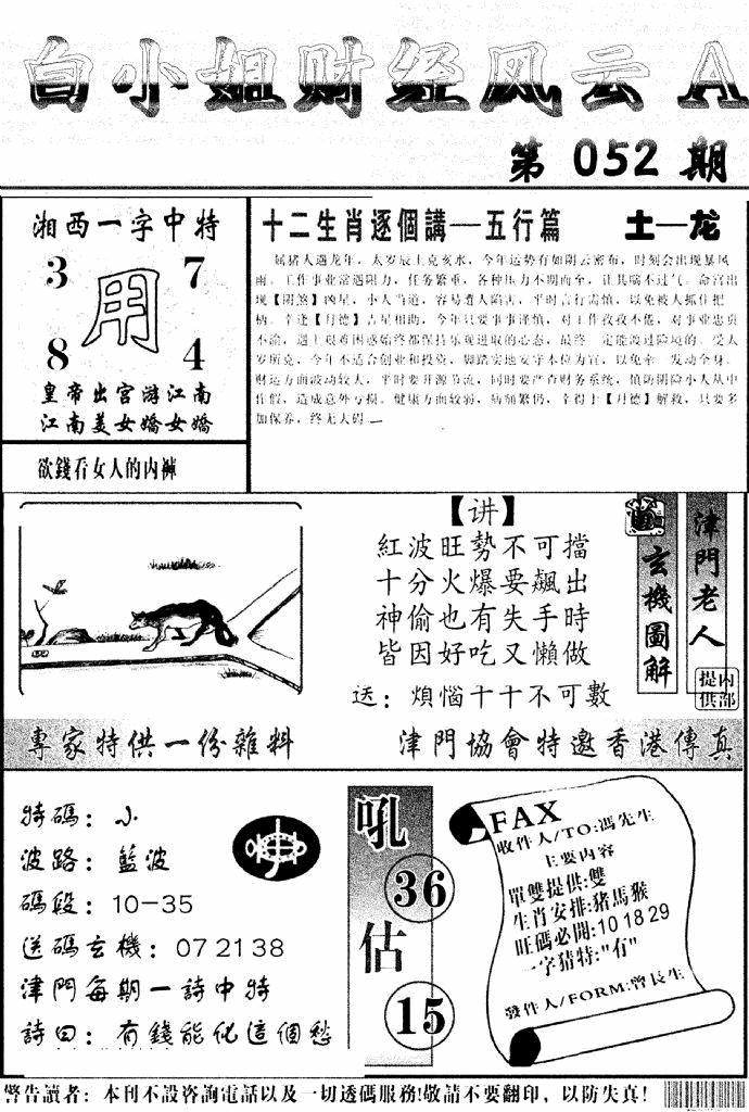 052期白小姐财经风云A(黑白)