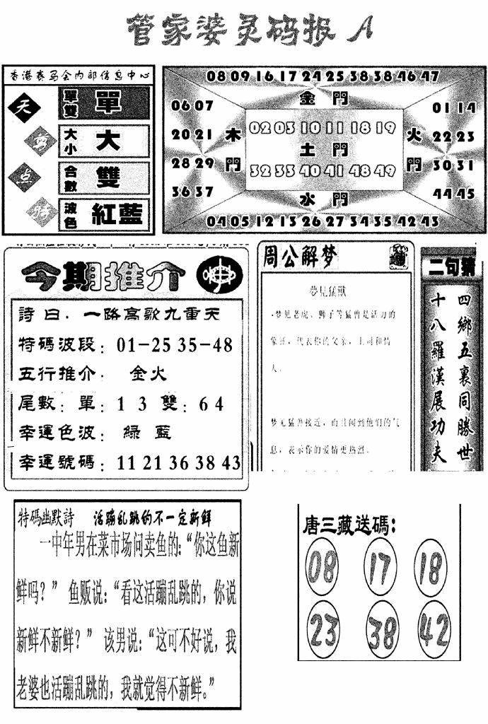 052期管家婆灵码报A(黑白)