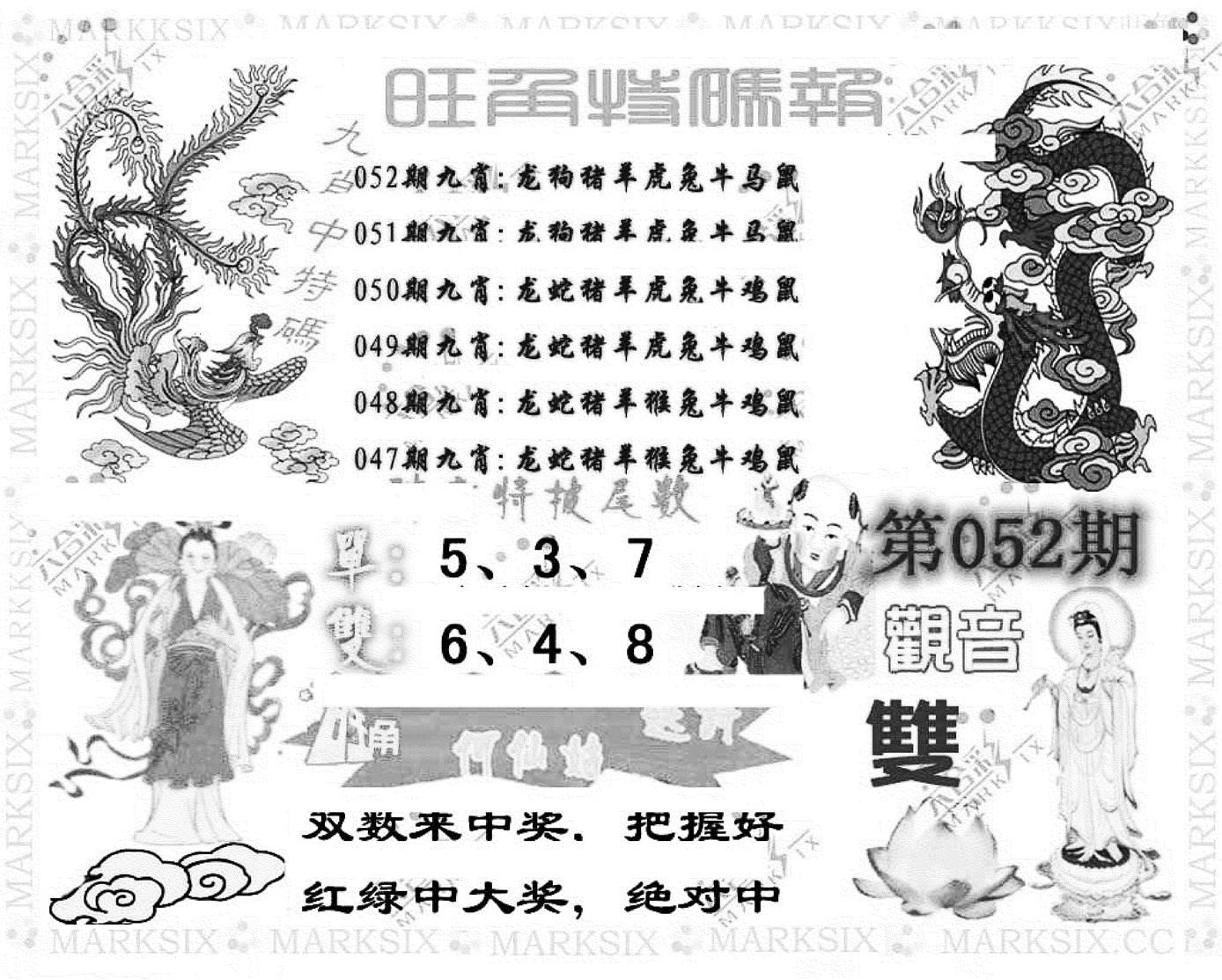 052期旺角特码报(彩)(黑白)