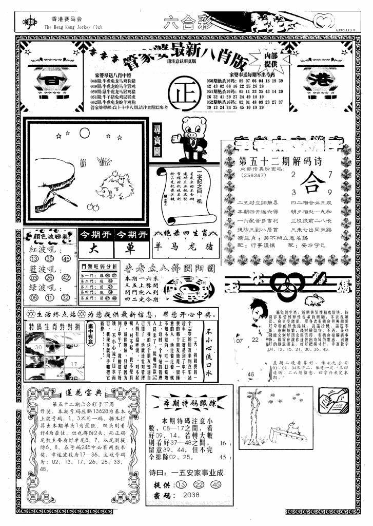 052期管家婆八肖版(新)(黑白)