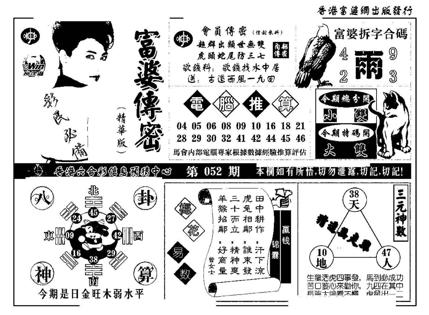 052期富婆传密(黑白)