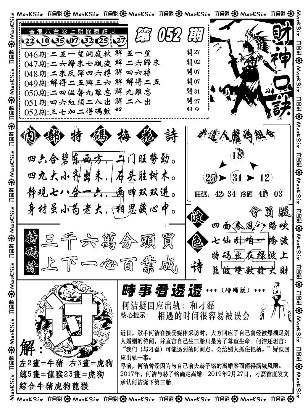 052期财神码报(黑白)