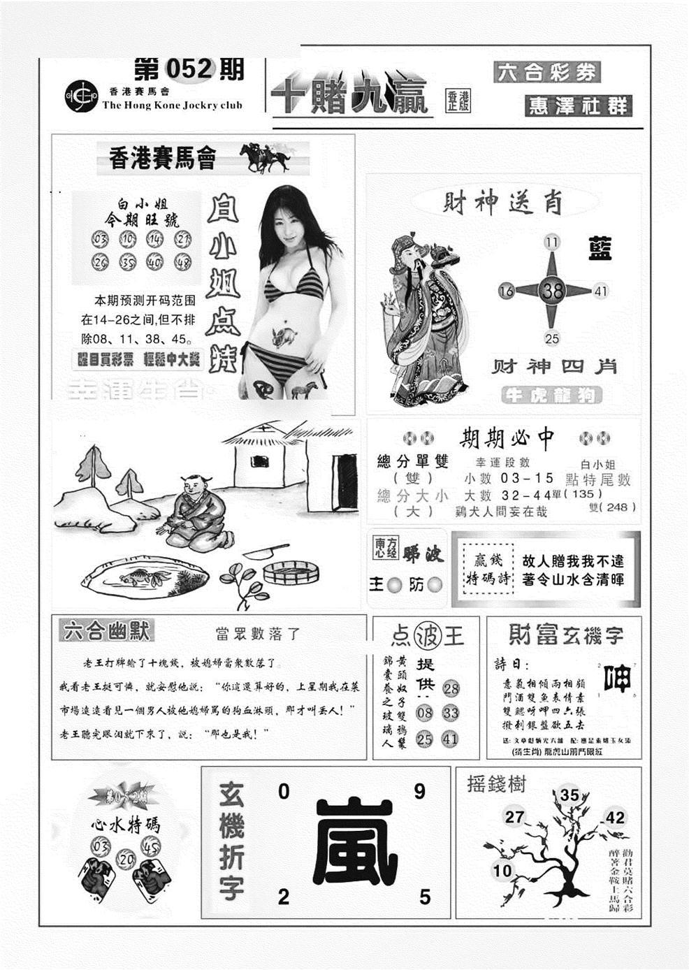 052期十赌九羸(黑白)