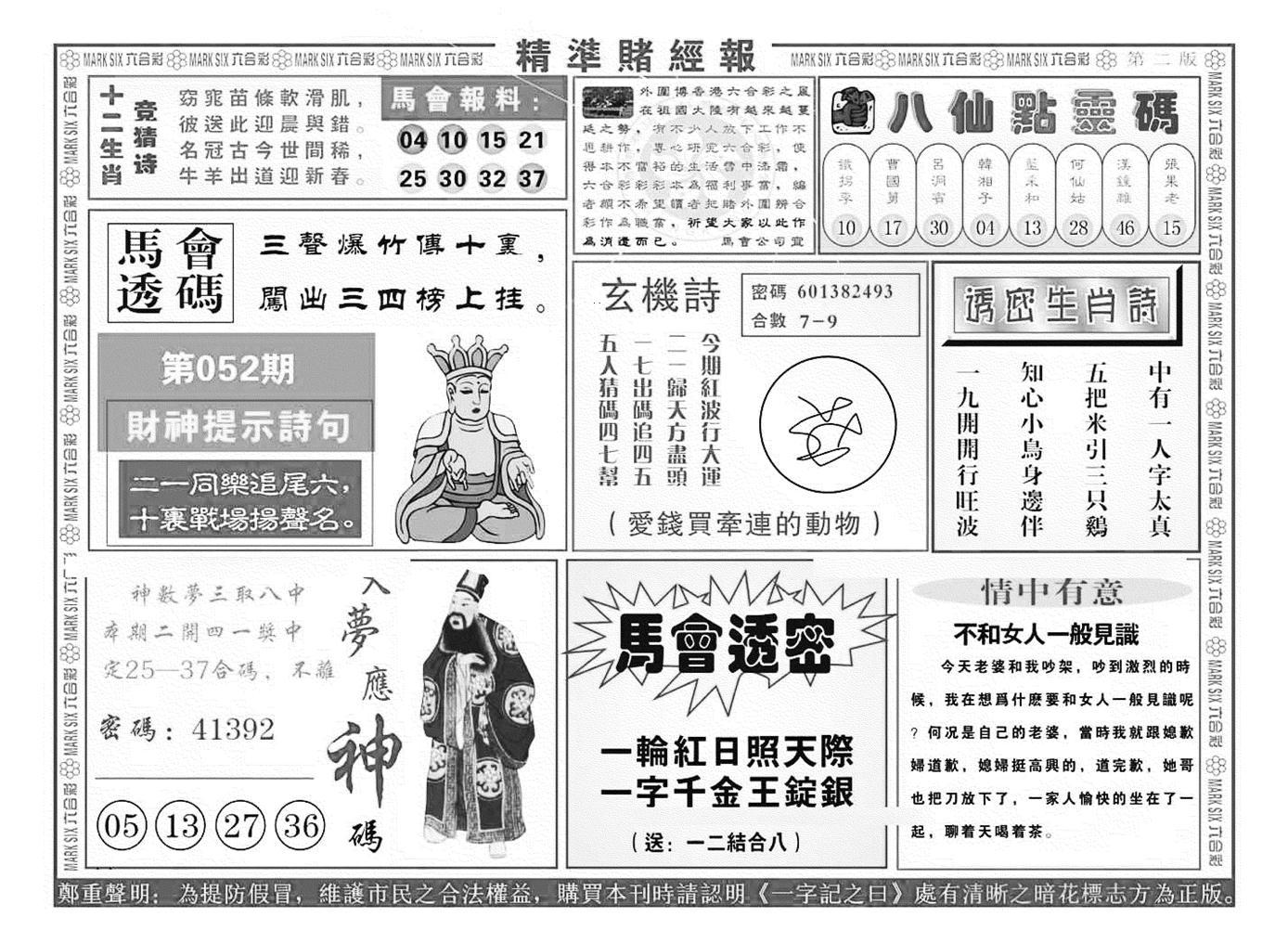 052期精准赌经报B(黑白)