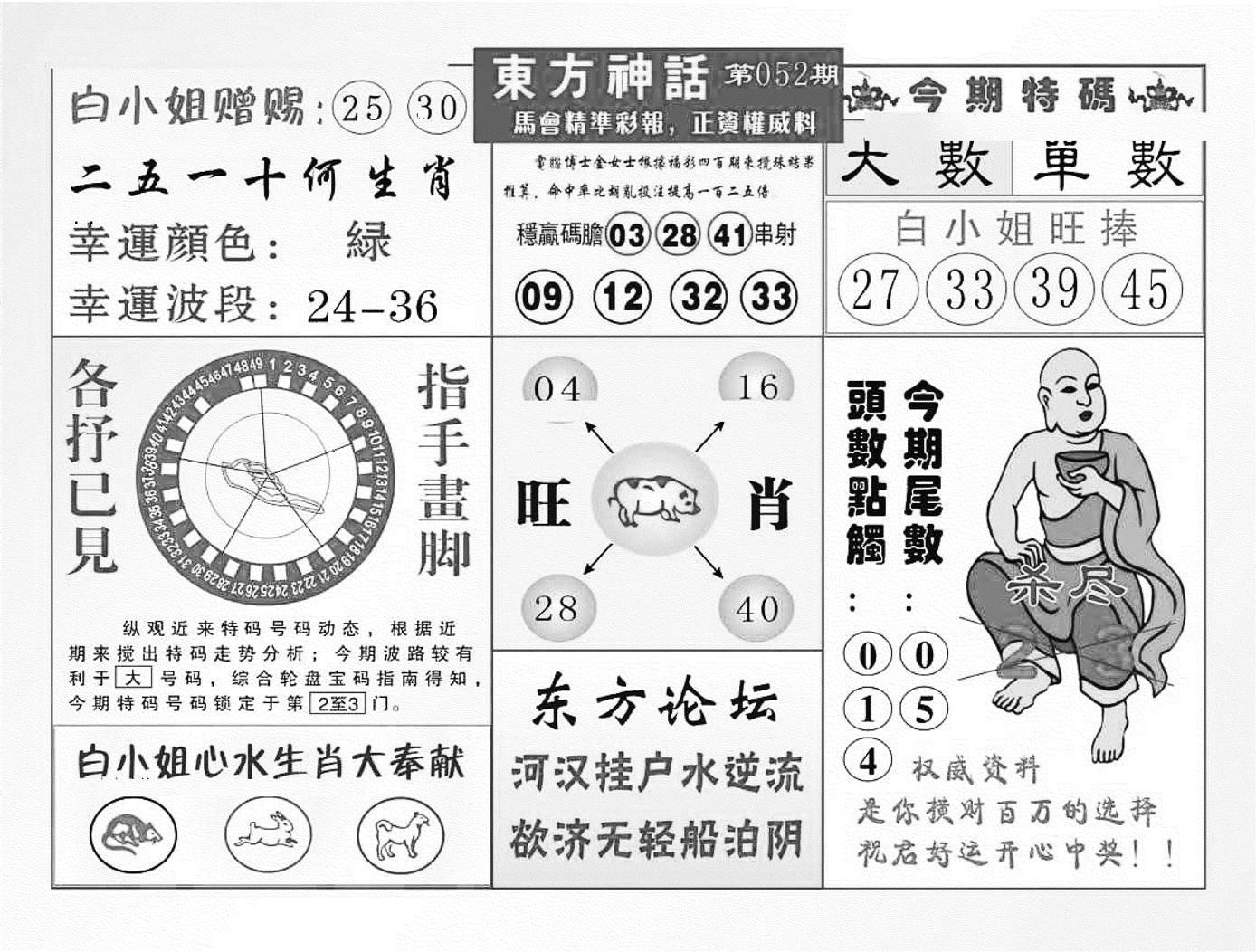 052期东方神话(黑白)