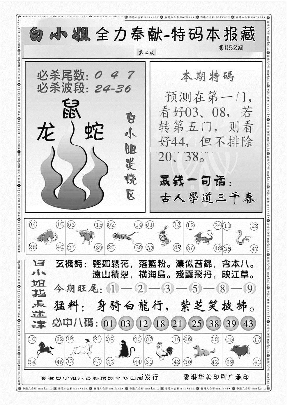 052期白小姐救世民B(黑白)